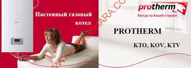 Protherm 30 KOV